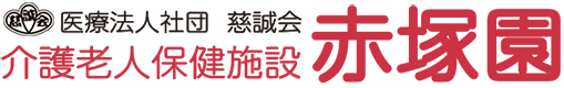 介護老人保健施設 赤塚園|医療法人社団 慈誠会|板橋区の介護老人保健施設